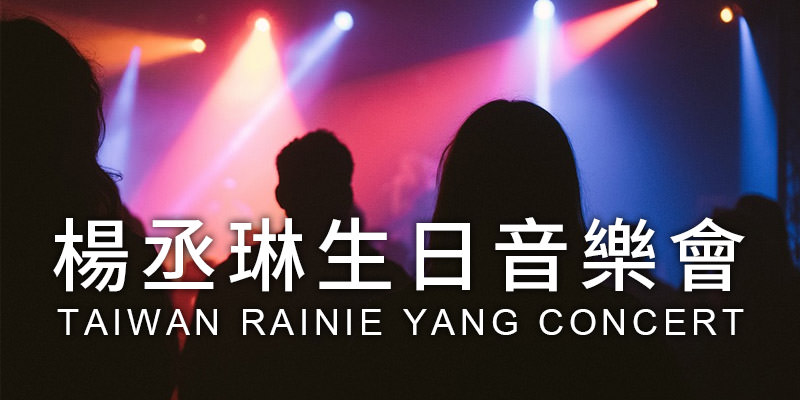 [售票]楊丞琳生日音樂演唱會2019-台北 ATT SHOW BOX KKTIX 購票 Rainie Yang Concert