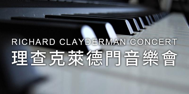 [售票]理查克萊德門音樂會2019 Richard Clayderman-台北國際會議中心/高雄衛武營 KKTIX