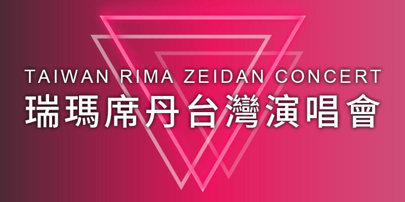 [購票]瑞瑪席丹你知不知道演唱會2019 Rima Zeidan Concert-台北 Clapper Studio ibon