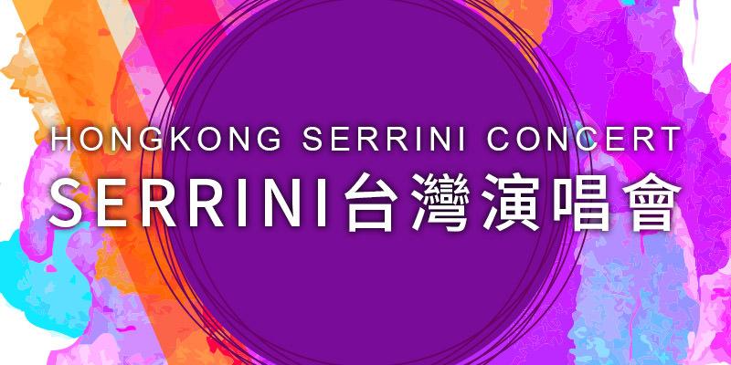[購票] Serrini 的童話世界演唱會2019-香港旺角麥花臣場館 KKTIX