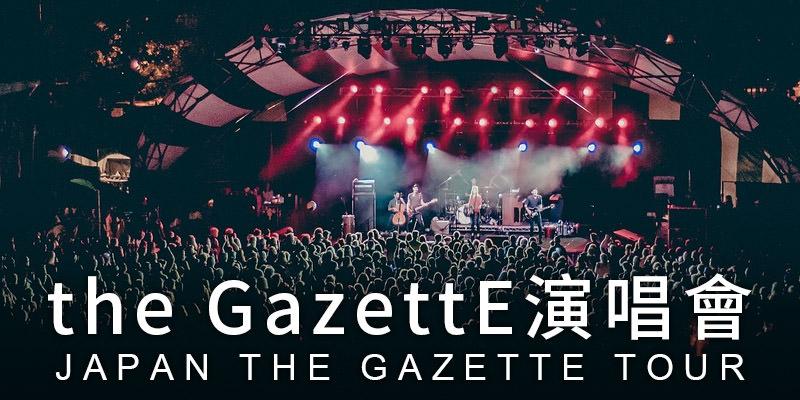 [售票] the GazettE 台灣演唱會2019-台北 ATT SHOW BOX KKTIX 購票