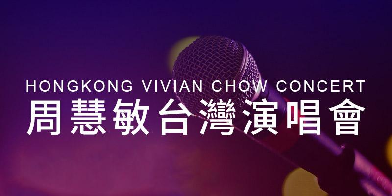 [售票]周慧敏一萬天荒愛未老演唱會2019-台北小巨蛋寬宏購票 Vivian Chow Concert