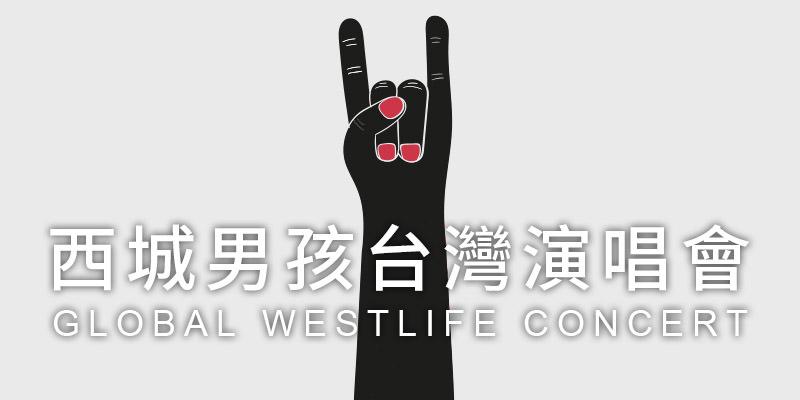 [售票]西城男孩台北演唱會2019 Westlife The Twenty Tour-國立體育大學拓元購票