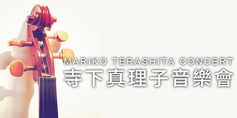 [購票]寺下真理子小提琴演奏音樂會2019 Mariko Terashita-台北松菸誠品 KKTIX