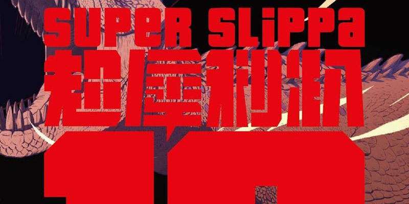 [售票]超犀利趴演唱會Super Slippa 2020 派對動物聲友會-台北小巨蛋拓元購票