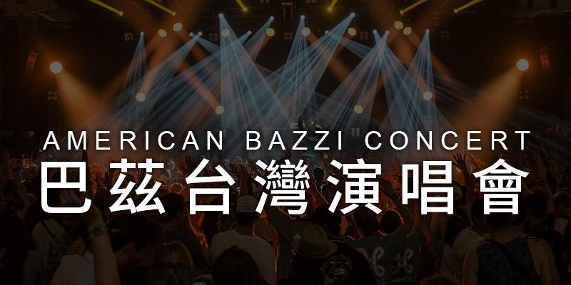 [售票]巴茲台灣演唱會2019 Bazzi Concert-台北 Legacy Taipei ibon 購票