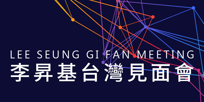 [售票]李昇基浪客行粉絲見面會2019 Lee Seung Gi Fan Meeting-台北國際會議中心 KKTIX