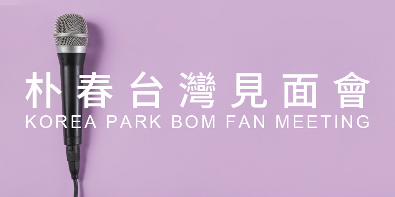 [購票]朴春粉絲見面會2019 Park Bom Fan Meeting-台北市立大學天母體育館 KKTIX