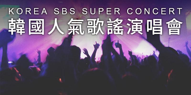 [售票] 2019 SBS Super Concert 人氣歌謠演唱會-香港亞洲國際博覽館 KKTIX