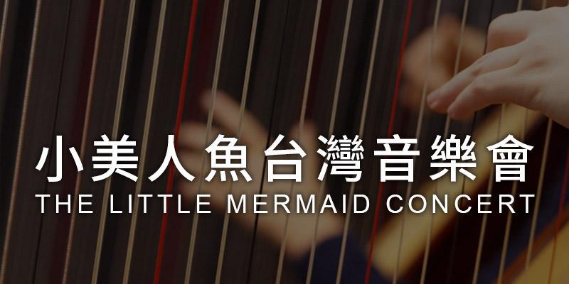 [售票]小美人魚動畫交響音樂會2019-台北國家音樂廳年代購票 The Little Mermaid Concert