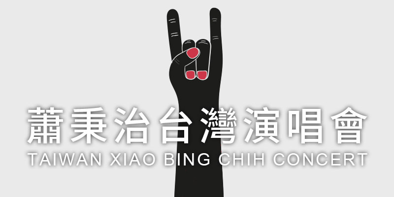 [售票]蕭秉治凡人演唱會2019-高雄/台中場拓元購票 Xiao Bing Chih Concert