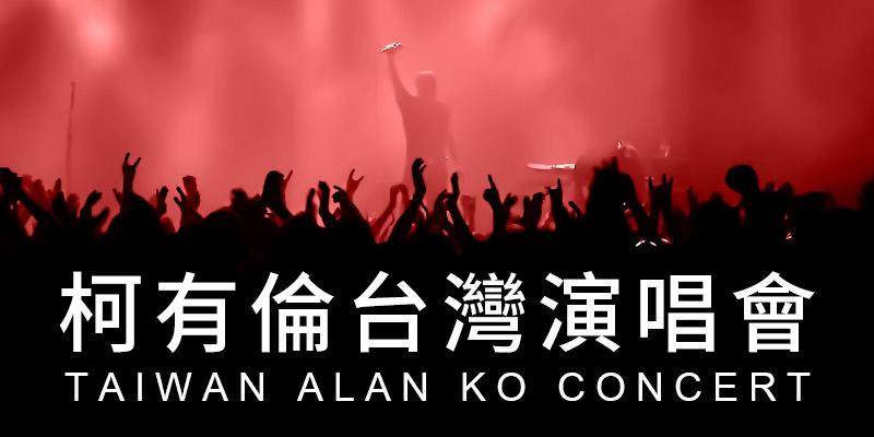 [購票]柯有倫從心出發演唱會2019-台北/台中 Legacy iNDIEVOX 售票 Alan Ko Concert