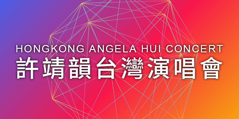 [購票]許靖韻演唱會2019 Angela Hui Live in Taipei-台北後台 BackStage Cafe KKTIX