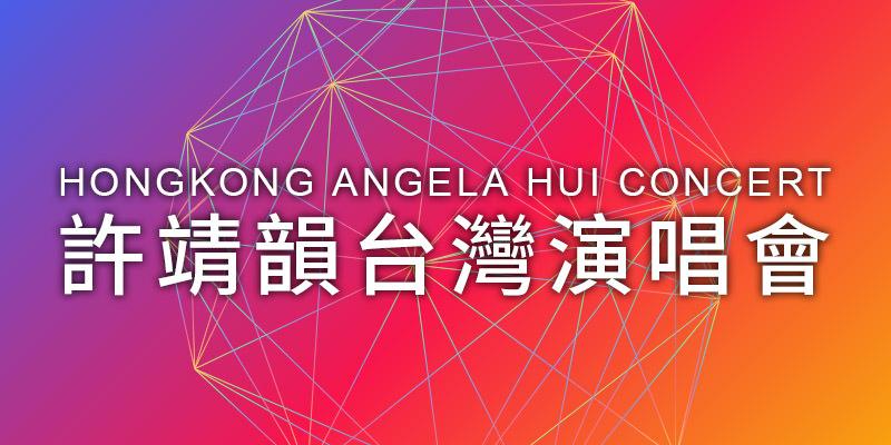 [購票]許靖韻演唱會2019 Angela Hui Live in Taipei-台北後台 BackStage Cafe KKTIX
