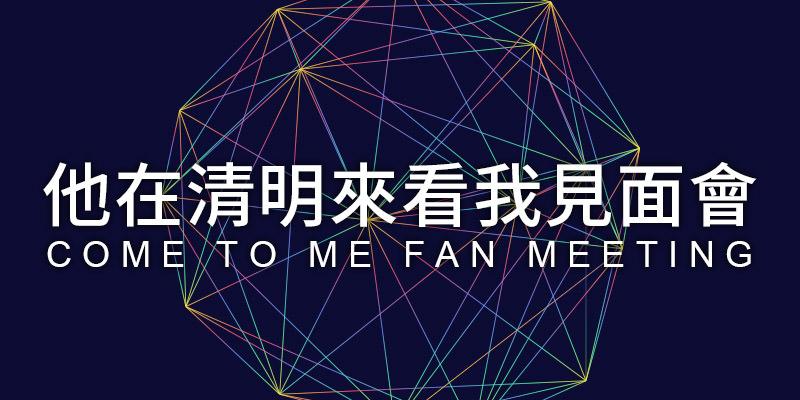 [購票]他在清明來看我粉絲見面會 2019 Come To Me Fan Meeting-台北大直典華 ibon