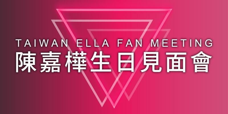 [索票]2019 Ella 陳嘉樺生日X快樂X派對粉絲見面會-台北西門紅樓拓元售票
