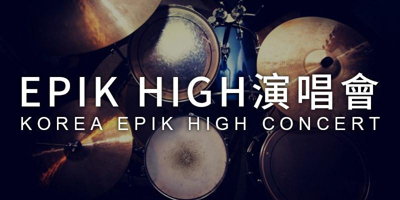 [售票] 2019 Epik High in Taipei 演唱會-台北信義劇場 Legacy MAX KKTIX