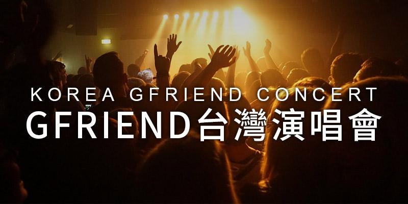 [售票] GFRIEND 台灣演唱會2019-國體大林口綜合體育館拓元購票