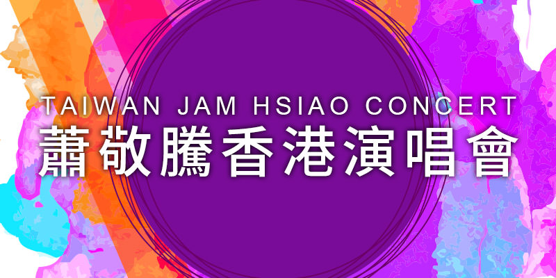 [購票]蕭敬騰娛樂先生香港演唱會2019-紅磡香港體育館 AEG 售票 Jam Hsiao Concert