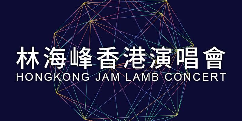 [售票]林海峰是但噏演唱會2019-紅磡香港體育館建行卡友購票 Jan Lamb Concert