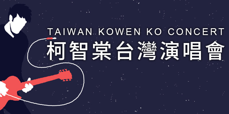 [售票]柯智棠陽光燦爛演唱會2019-台中/台北 Legacy Kowen Ko Concert