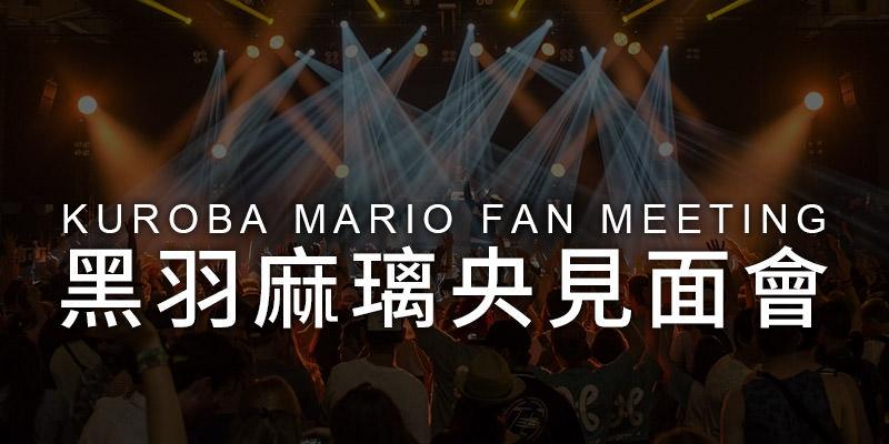 [購票]黑羽麻璃央粉絲見面會 2019 Kuroba Mario FanMeeting-台北 SyntrendShow ibon 售票