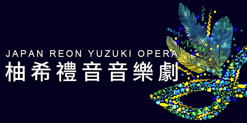 [購票]柚希禮音音樂劇2019 Reon Yuzuki One-Man-台北 CLAPPER STUDIO FamiTicket