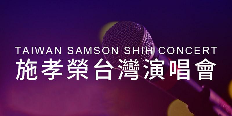[購票]施孝榮飛越一甲子演唱會2019-臺灣師範大學寬宏售票