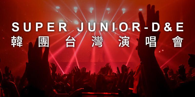 [購票] 2019 Super Junior D&E 台北演唱會-新莊體育館拓元售票