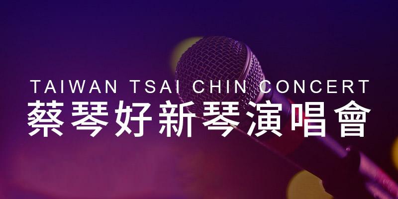[購票]蔡琴好新琴演唱會2019-台北國際會議中心/台中中興大學巡迴