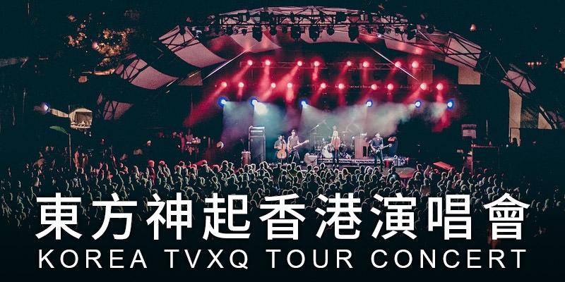 [售票]東方神起香港演唱會2019 TVXQ Concert Circle-亞洲國際博覽館 AEG 購票