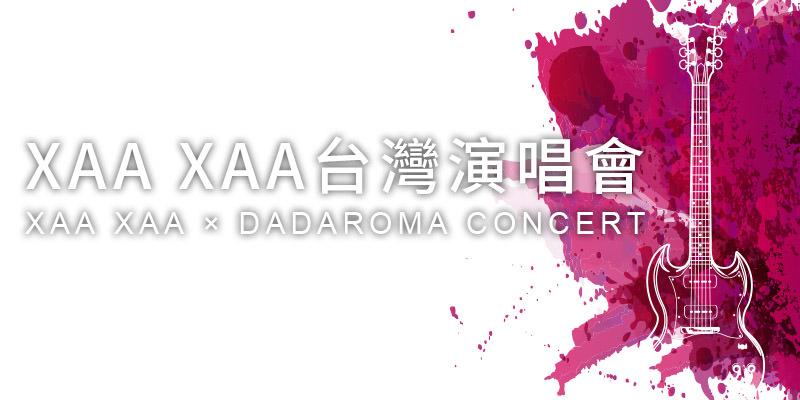 [購票] 2019 Xaa Xaa Dadamora 2Man Live 台灣演唱會-台北 THE WALL