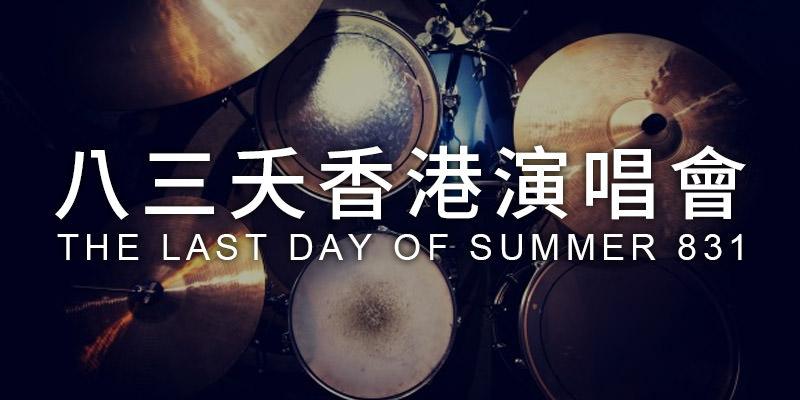 [購票]八三夭香港演唱會2019-旺角麥花臣場館一事無成的偉大 KKTIX