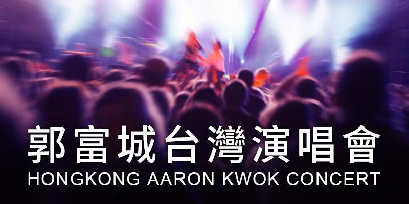 [售票]郭富城舞林密碼演唱會2019-台北小巨蛋 KKTIX 購票 Aaron Kwok Concert