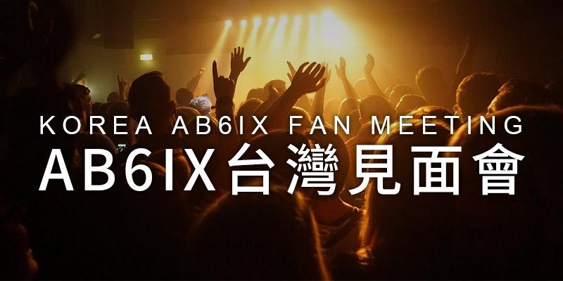 [售票] 2019 AB6IX 台北粉絲見面會-國立體育大學林口綜合體育館 ibon