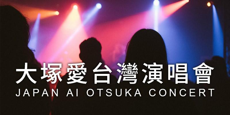 [售票]大塚愛演唱會2019 Ai Otsuka-台北 ATT SHOW BOX ibon 購票