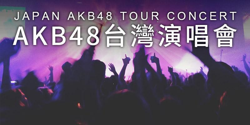[售票] AKB48 台灣演唱會2019-台北小巨蛋寬宏購票 AKB48 Are You Ready For It