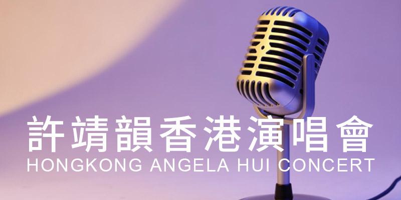 [售票]許靖韻香港演唱會2019 Angela Hui Concert-Music Zone@Emax KKTIX