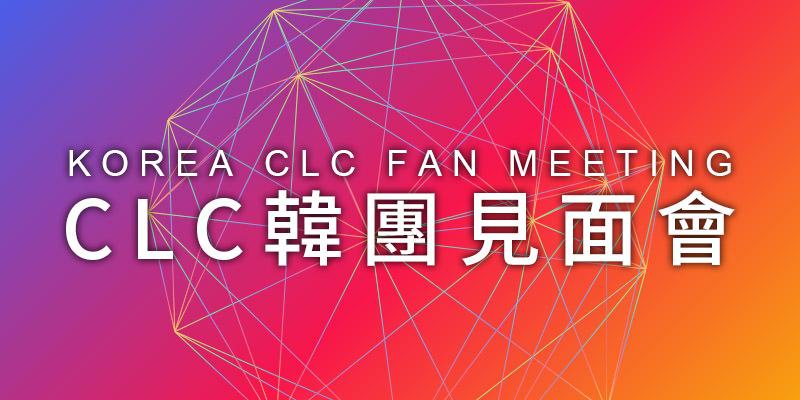 [售票] 2019 CLC Fan Meeting 粉絲見面會-台北 ATT SHOW BOX ibon 購票