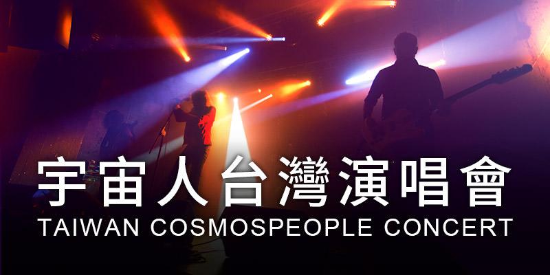 [售票]宇宙人你的宇宙演唱會2020-台北小巨蛋拓元購票 Cosmospeople