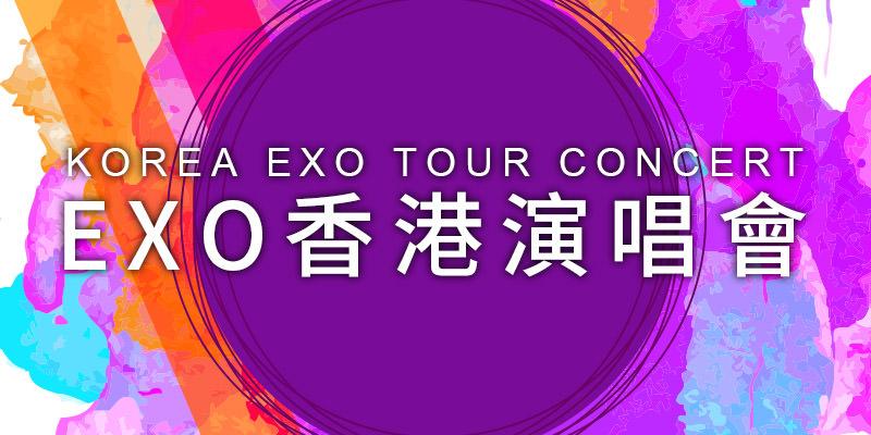[購票] 2019 EXO PLANET 香港演唱會-亞洲國際博覽館快達票