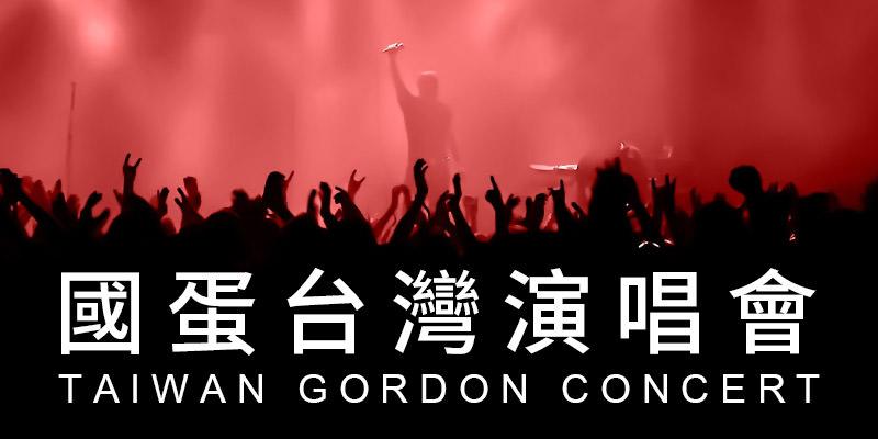[購票]國蛋演唱會2020 GorDoN This Morning 0101-台北 Legacy Taipei KKTIX