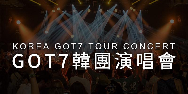 [購票] 2019 GOT7 Keep Spinning 香港演唱會-亞洲國際博覽館快達票