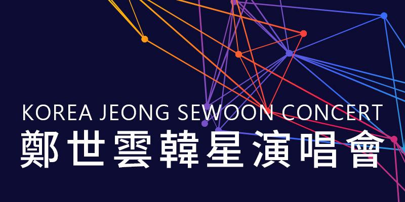 [售票]鄭世雲演唱會2019 Jeong SeWoon-台北 ATT SHOWBOX KKTIX 購票
