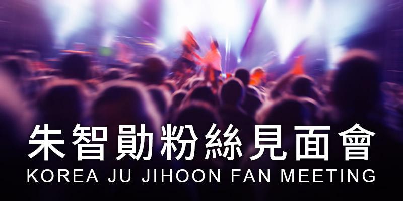 [售票]朱智勛台北見面會2019 Ju Ji Hoon Fan Meeting-花漾Hana展演空間年代購票