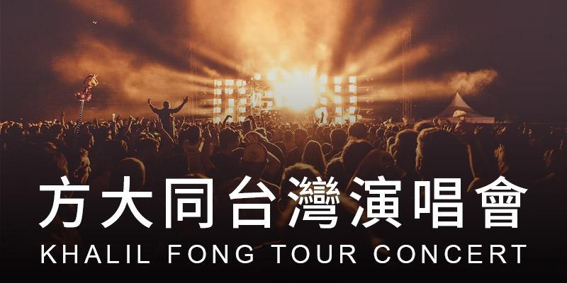 [售票]方大同TIO靈心之子演唱會2019-台北小巨蛋寬宏購票 Khalil Fong Concert