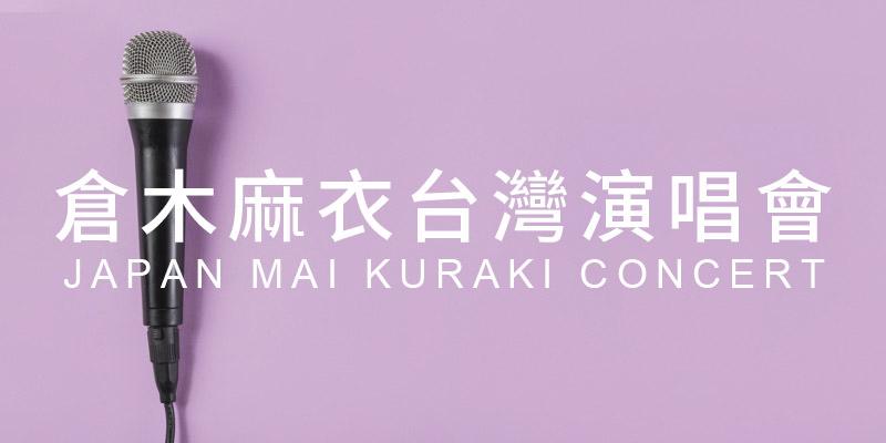[售票]倉木麻衣演唱會2019 Mai Kuraki-台北 ATT Show Box KKTIX