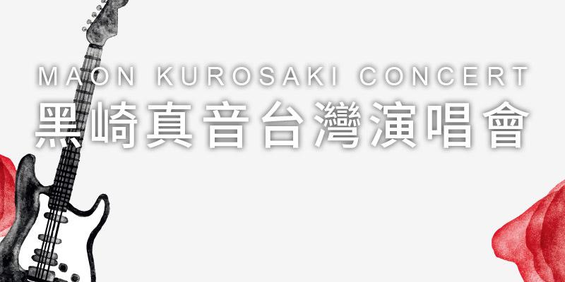 [購票]2019 AniLink Link up with you True/黑崎真音演唱會-台北 ATT SHOW BOX KKTIX