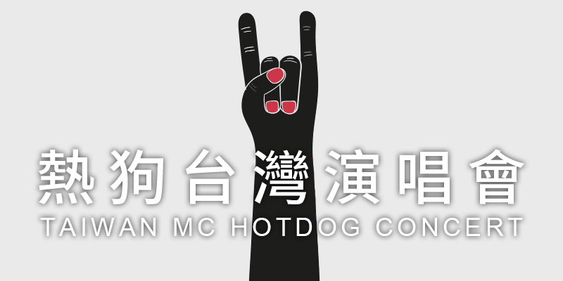 [購票] 2019 MC HotDog 熱狗廢慾清演唱會-台北/台中/高雄巡迴拓元售票