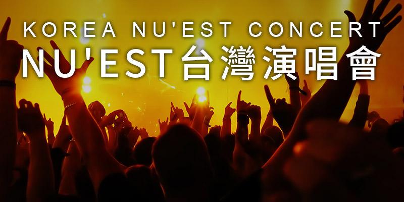 [售票] 2019 NU'EST Ren's Life 演唱會-台北國際會議中心 ibon 購票